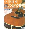 アコースティックギター入門