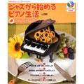ジャズからはじめるピアノ生活